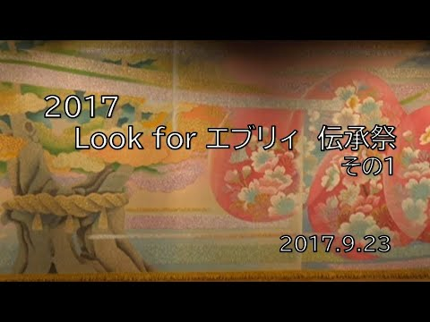 2017 Look for エブリィ伝承祭 その1