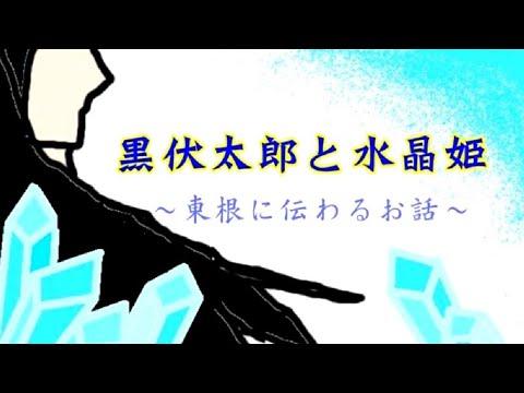黒伏太郎と水晶姫
