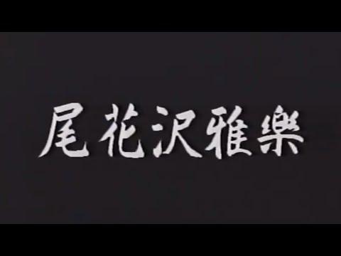 尾花沢雅楽